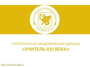 thumbnail of Презентация_САЕ teacher 16.03.2016 rus