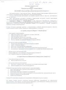 thumbnail of Договор и Студобмен_КФУ-Париж3-Новая Сорбонна_2013