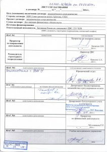 thumbnail of КФУ_Совет регентов шт.Аризона_рус_2014 + ЛС