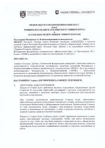 thumbnail of Rus_Тринити_Меморандум