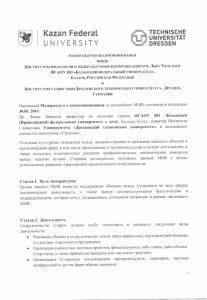 thumbnail of Технический университет Дрездена рус.